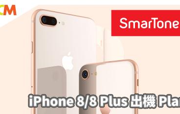 SmarTone 出 iPhone 8 / 8 Plus 計劃出爐 轉台繼續免行政費