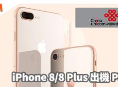 中聯通 iPhone 8/8Plus 出機計劃 中港全球方案多
