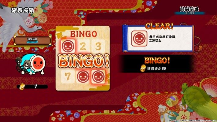 Bingo 模式可用來賺錢