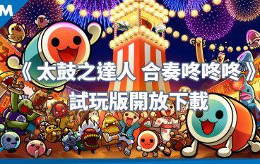 【PS4】《 太鼓之達人 合奏咚咚咚 》試玩版開放下載!