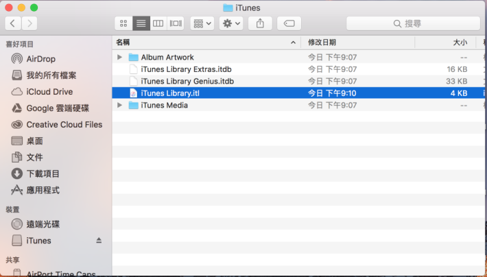 .安裝 iTunes 12.6.3 後,需要手動先行刪除 iTunes 資料庫才可啟用。