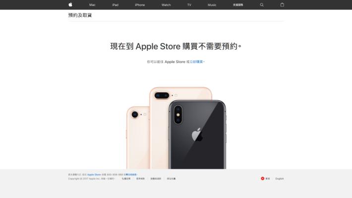 如果想在新機首賣當日就能擁有,可能需要透過 Apple 的 iReserve 預約購買服務