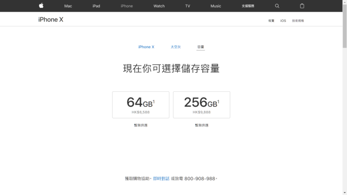 iPhone X 所有顏色和容量都已經沽清。