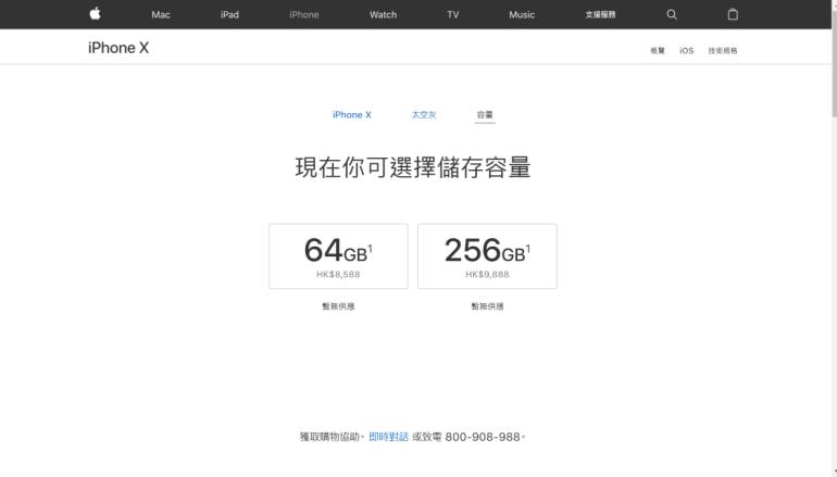 iPhone X 10分鐘內沽清 用 Apple Pay 搶機有著數