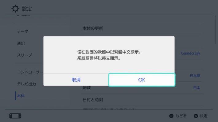 該設定只能對日後會中文化遊戲轉換語言,但介面依然是英文。