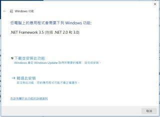 第一次開啟《 hakchi2 》時如果 Windows 上沒有舊版的 .Net Framework 3.5 的話,會要求用戶安裝;