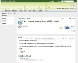 香港電腦保安事故協調中心亦已就這次漏洞提供解決的建議