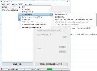 《 hakchi2 》不單可以將遊戲上載到主機,還可以對主機進行設定,甚至為主機增加新功能。