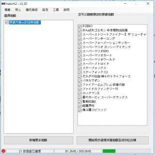 內置的原裝遊戲由於放在唯讀區裡,所以即使寫入其他遊戲,也不會破壞原裝遊戲。