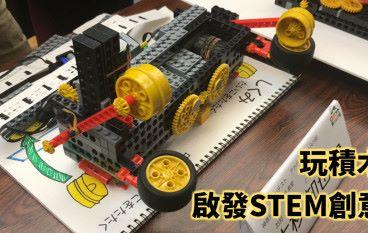 玩積木啟發 STEM 創意