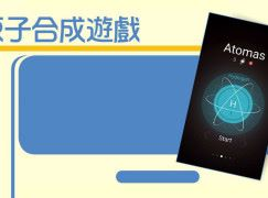 Atomas 原子合成遊戲