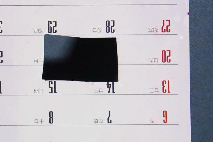Step 1:在硬卡紙上剪一個較梳子小的長方洞。