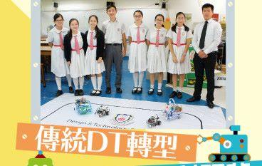 【#1260 eKids】傳統 DT 轉型 成就學生科研夢