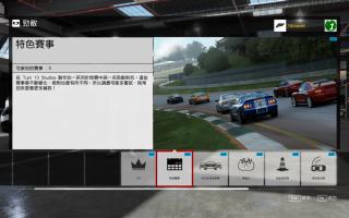 「勁敵」模式設有各種特色賽事,也有考驗駕駛技術的飄移賽事或角錐挑戰 賽。