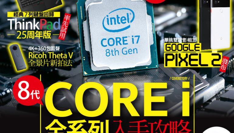 【#1261 PCM】6核心Coffee Lake殺到 8代Core i全系列入手攻略