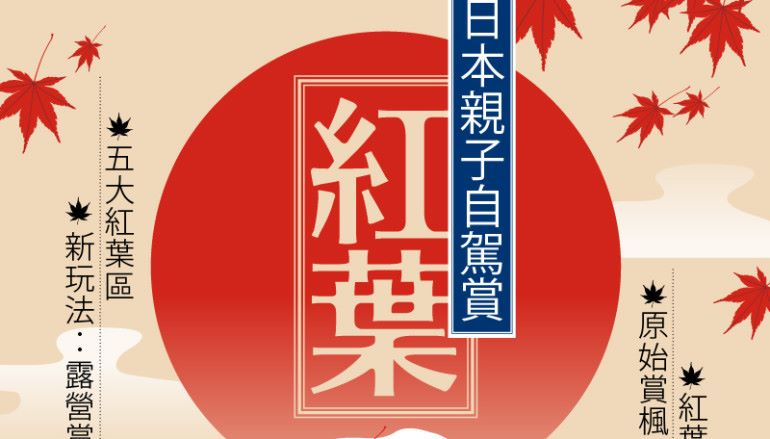【#1261 50Tips】日本親子自駕賞紅葉