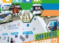 【#1261 eKids】創科博覽 展現中港科研能力