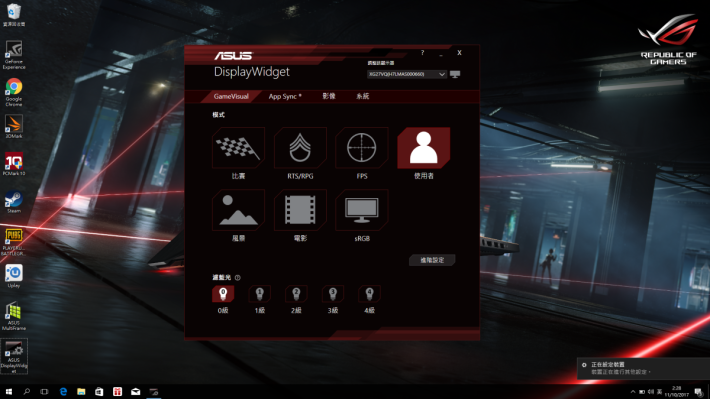 《ASUS DisplayWidget》可以軟件方式調整畫質,並能針對不同軟件與遊戲自動切換影像模式。