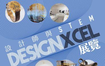 【#1262 】設計師與 STEM DesignXcel 展覽