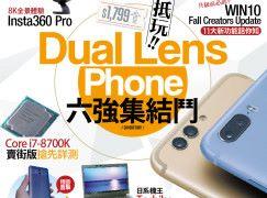 【#1263 PCM】抵玩!Dual Lens Phone 六強集結鬥