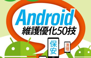 【#1263 50Tips】Android 維護優化 保安.清理、防毒 50 技