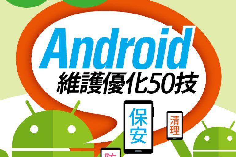 【#1263 50Tips】Android 維護優化 保安.清理、防毒 50 技
