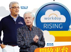 【#1263 Biz.IT】開放平台 Workday 壯大 HCM