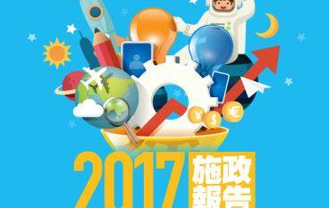 【#1263 eKids】2017施政報告 創新‧科技‧教育意見