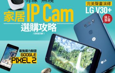 【#1264 PCM】有線.無線.真無線 IP Cam 選購攻略