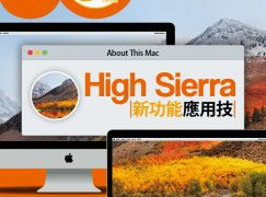 【#1264 50Tips】macOS High Sierra 新功能應用技