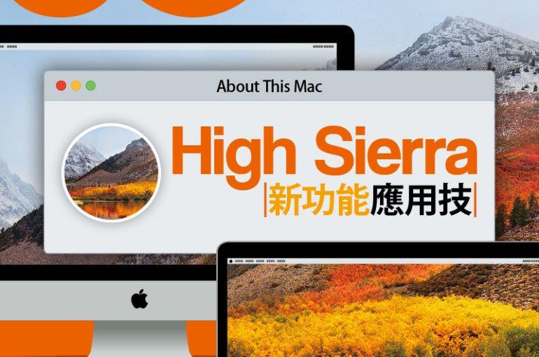 【#1264 50Tips】macOS High Sierra 新功能應用技