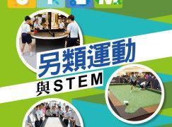 【#1264 eKids】另類運動與 STEM