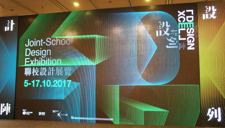 香港首個商校合作展覽 《設計列陣》「DesignXcel」