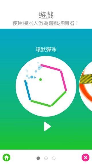 「環狀彈珠」小遊戲