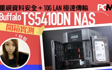 重視資料安全 + 10G LAN 極速傳輸 Buffalo TS5410DN NAS 開箱實測