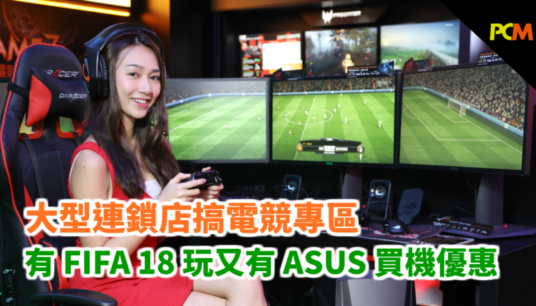 【場報】大型連鎖店搞電競專區 有 FIFA 18 玩又有 ASUS 買機優惠