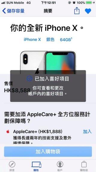 先在 Apple Store 選定要購買的貨品,並加到了「喜好項目」