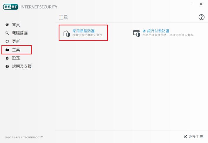 於「工具」中啟用「家用網絡防護」功能,即使不熟設定的用戶,也可輕鬆設定家中無線網絡的安全性。
