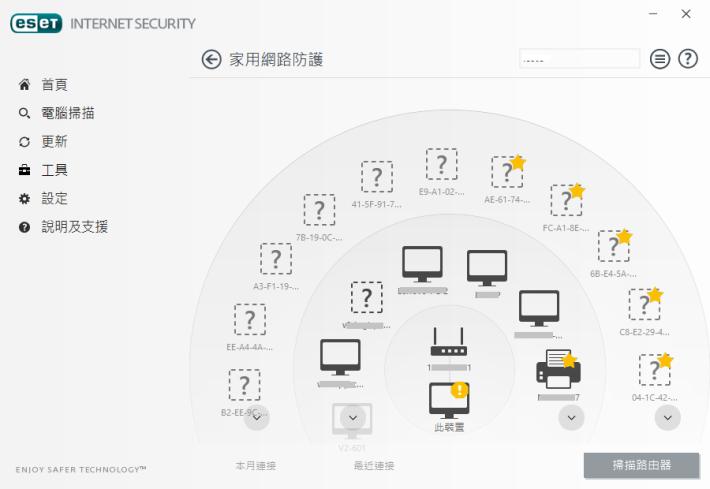 「家用網絡防護」能顯示出現正連接的裝置,用戶可得知是否有外人「入侵」。