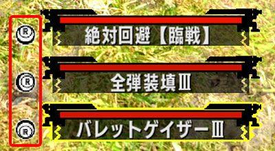 鏡頭操作:方向鍵 狩技發動:右類比上(狩技 1)、右類比右(狩技 2)、右類比下(狩技 3)