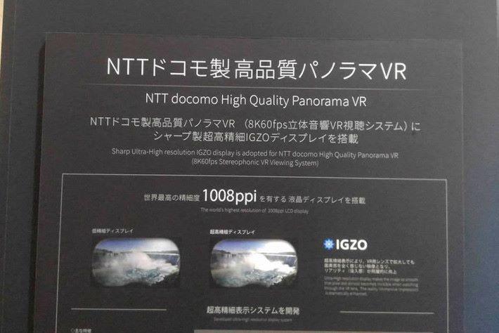 超高解像度頭戴式顯示器使用了Sharp IGZO面板,達1,008ppi。