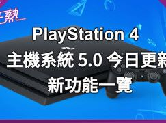 PlayStation4 系統更新 5.00!新功能逐個數!