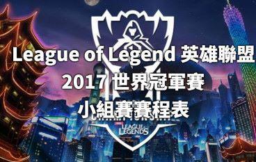 《英雄聯盟》 2017 世界冠軍賽  小組賽賽程表