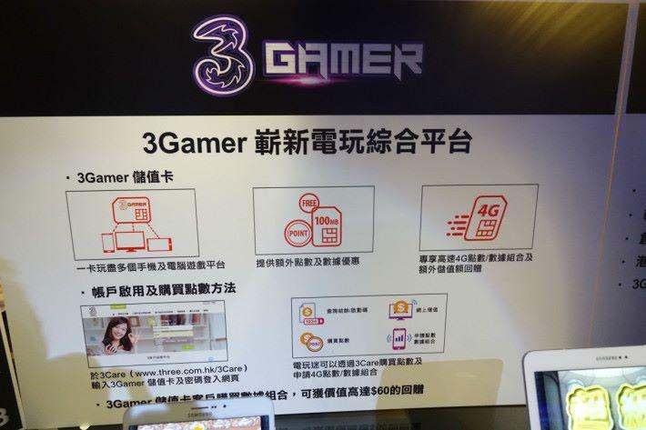 3Gamer 平台提供多種專為機迷而設的服務和優惠