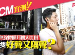 【PCM 實測】真無線降噪耳機大比拼 邊隻好聲又隔聲?