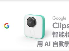 Google Clips 智能相機 用 AI 自動影相