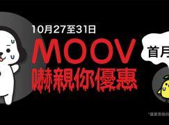 666 個名額 首月 $1 任聽 MOOV