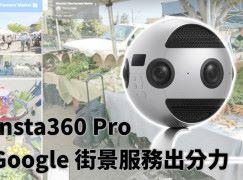 用 Insta360 Pro 為 Google 街景服務出分力