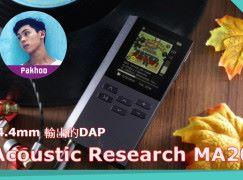 【PCM 實測】樂器定位異常出色的 DAP Acoustic Research AR-M200