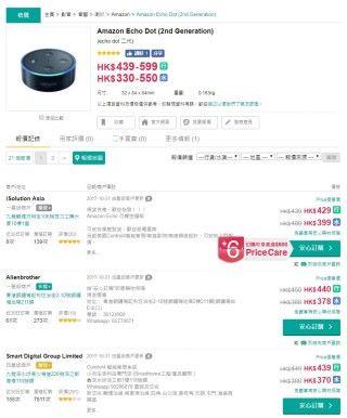 可在香港一些價格網找到售賣 Amazon Echo 的店舖。